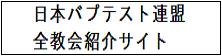 日本バプテスト連盟全教会紹介サイト